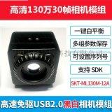 130萬工業相機黑白監控攝像機條碼掃描攝像頭