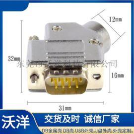 厂家连接器外壳 DB9芯金属插头 d-sub连接器