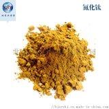 氮化钛粉2.7μm纳米超细高纯氮化钛粉 北京现货