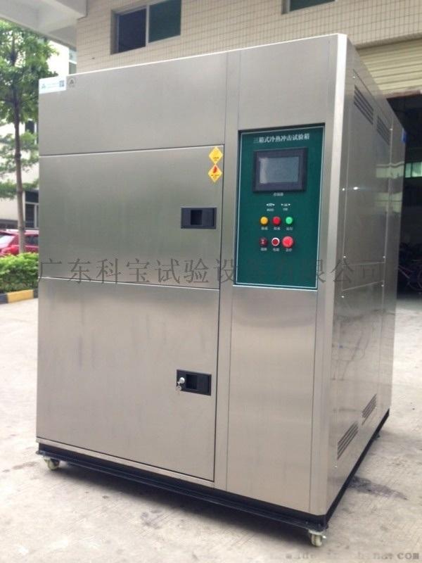 冷热冲击试验箱 冷热冲击 LED冷热冲击试验箱