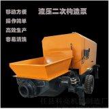 工地二次结构浇筑机器小型混凝土泵车为我们节省成本