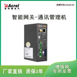 工业级通讯管理机 抄表采集器Anet-1E2S1-LR