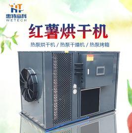 广州惠特高科红薯除湿烘干一体机