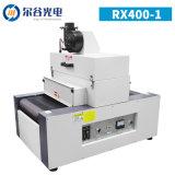 RX400-1傳送帶式UV爐UV膠硬化設備