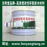 高滲透改性環氧防水材料/池壁防腐防水