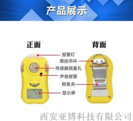 西安固定式硫化**体报警器