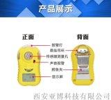 西安固定式硫化氫氣體報警器18729055856