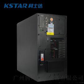 科士达UPS不间断电源YDC9320三进单出