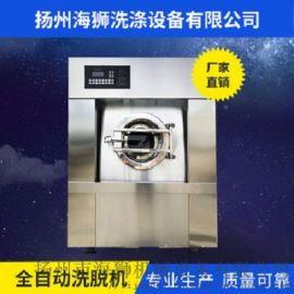 海狮全自动工业洗衣机 全自动洗脱机 大型工业洗衣机