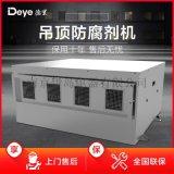 防腐除湿机德业DY-C360DZFF
