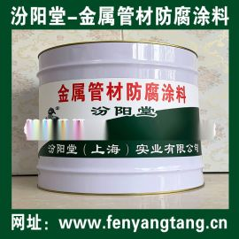 直销、金属管材防腐涂料、直供、厂价