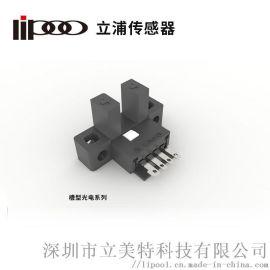 LIPOO光电传感器、槽型NE-672  工厂直销