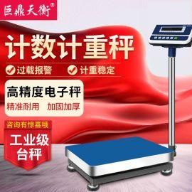 巨鼎天衡AO919-A2金祥彩票app下载秤60kg带储存功能