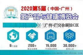 2020第5届广州富氢饮用水及**饮用水展