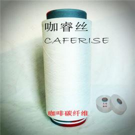 咖啡炭丝 咖啡炭纱线 SEK抗菌丝 负离子纤维