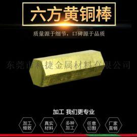 热销H59六角黄铜棒 **环保耐腐蚀铜棒规格定制