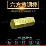 熱銷H59六角黃銅棒 優質環保耐腐蝕銅棒規格定製