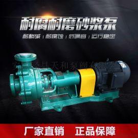 UHB-ZK耐腐耐磨砂浆泵压滤机入料泵杂质泵污水泵