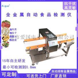 食品金属探测器食品金检机食品金属检测仪
