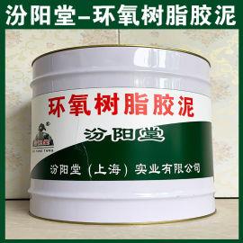 环氧树脂胶泥、良好的防水性能、环氧树脂胶泥