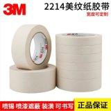 3M 2214  白色美紋紙膠帶 汽車噴塗遮蔽膠帶