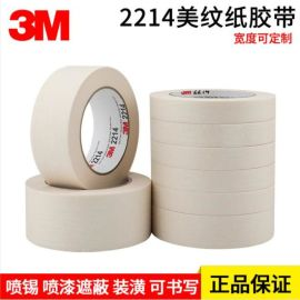 3M 2214**白色美纹纸胶带 汽车喷涂遮蔽胶带