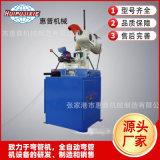 手动金属圆锯机 HP-275F手动切管机