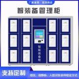 RFID智能装备柜定制40门人脸识别智能装备保管柜