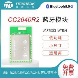 **小尺寸蓝牙BLE5.0模块 串口数据通信模组