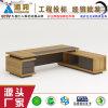 2.8米总裁台胶板大班台简约经理桌 海邦2821款
