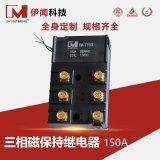 150A磁保持继电器, 三相磁保持继电器, 电磁继电器