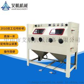 多工位手动喷砂机 双工位铁板除锈干式箱式喷砂机