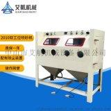 多工位手動噴砂機 雙工位鐵板除鏽乾式箱式噴砂機