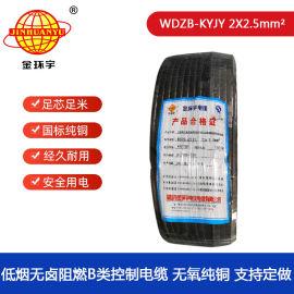 控制电缆WDZB-KYJY2X2.5阻燃低烟无卤