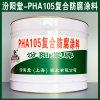 PHA105复合防腐涂料、生产销售、涂膜坚韧