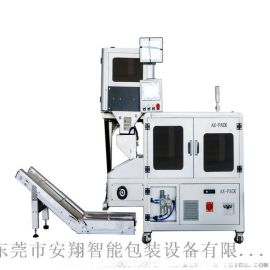 多功能自动化计数塑胶原料包装机