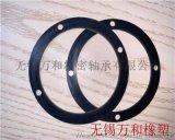 橡膠密封墊片 質優價廉 無錫萬和定制生產