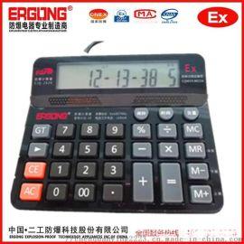 EJQ-10医药车间用防爆电子计算器