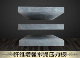 青海西宁厂家销售纤维水泥压力板 纤维增强水泥压力板