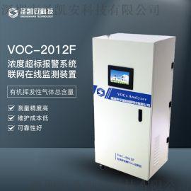 VOC浓度超标预 系统,挥发性有机物气体监测设备