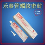 乐泰5331胶水塑料和金属防松管道螺纹密封剂
