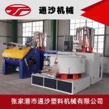 PVC粉末高速混合机 粉料混合机