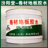 卷材地板膠水、生產銷售、卷材地板膠水、塗膜堅韌