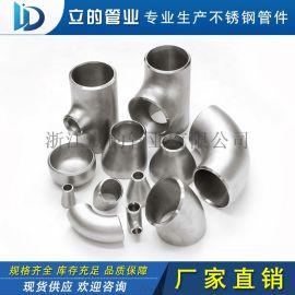 不锈钢管件弯头厂家订做 304管件厂家直销