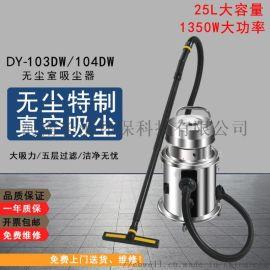河南德越DY-103DW无尘室吸尘器