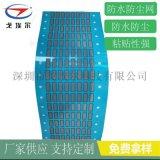 防水防塵網解決了電池哪些問題?