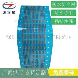 防水防尘网解决了电池哪些问题?