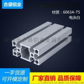 3060工业铝型材流水线铝货架铝型材可开模定制