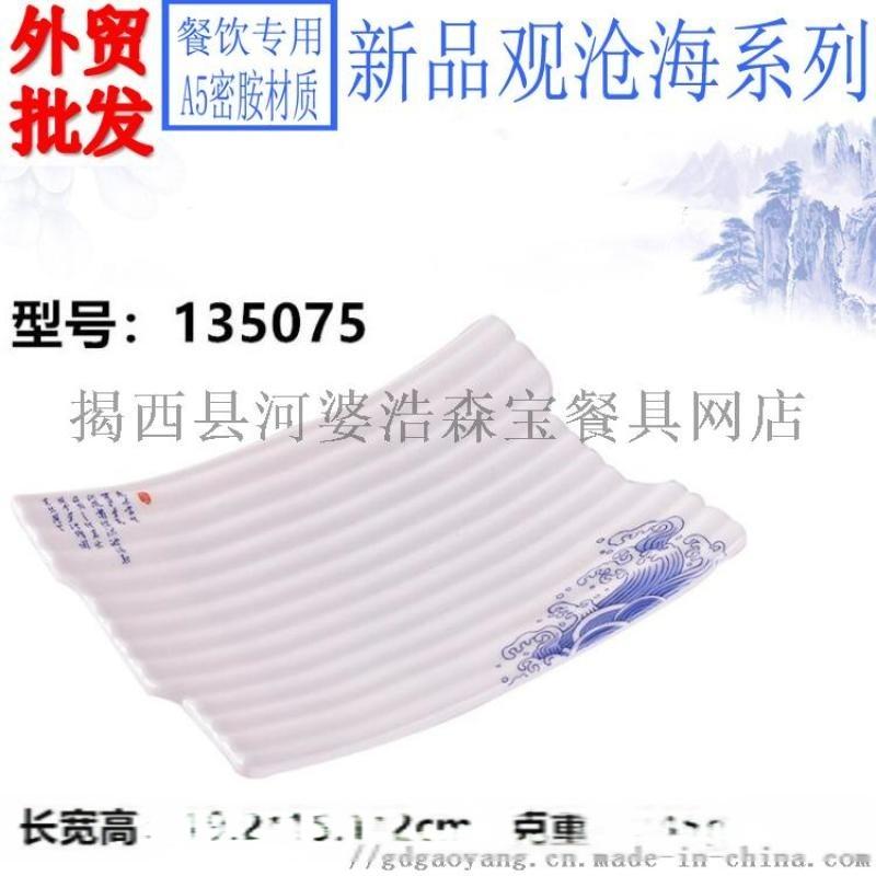 密胺食具新品觀滄海餐仿瓷菜盤蓋澆飯盤西餐盤平盤塑料盤子圓形