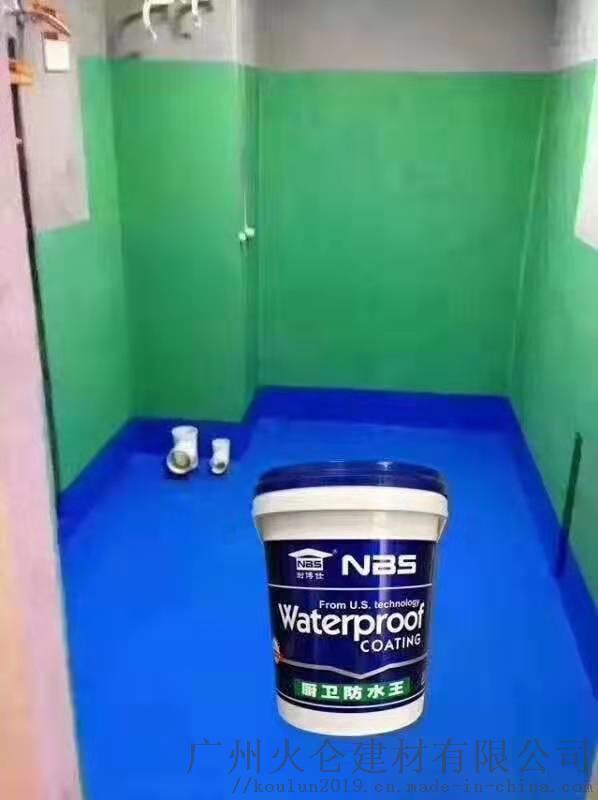 耐博仕厨卫王防水涂料蓝色防水涂料
